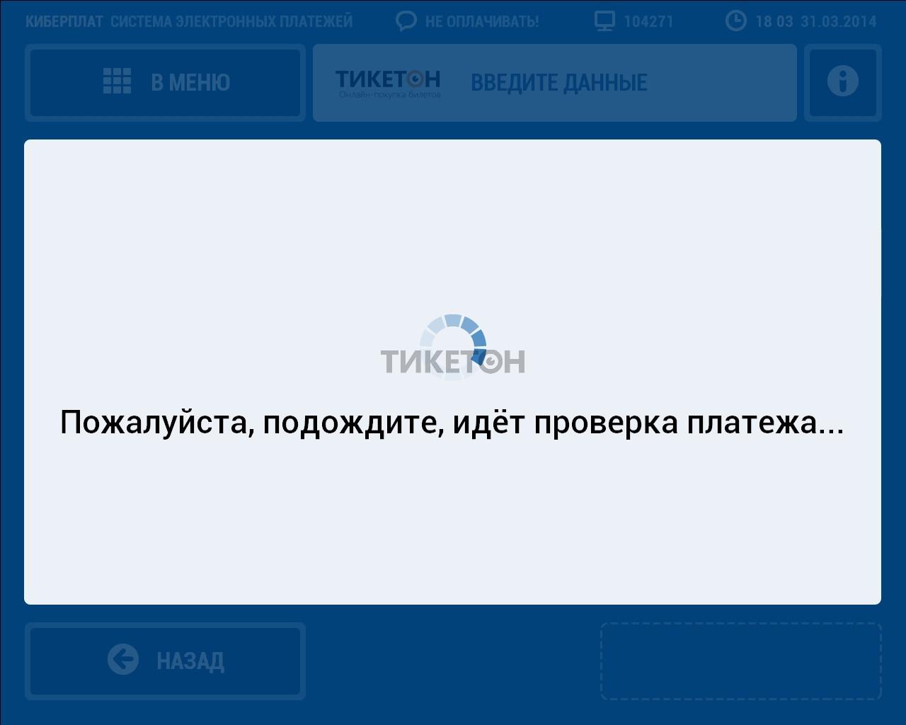 payment-cyberplat-5