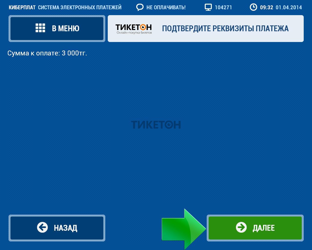 payment-cyberplat-6