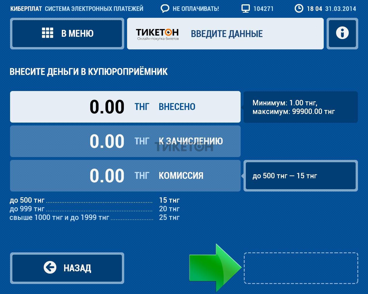 payment-cyberplat-7