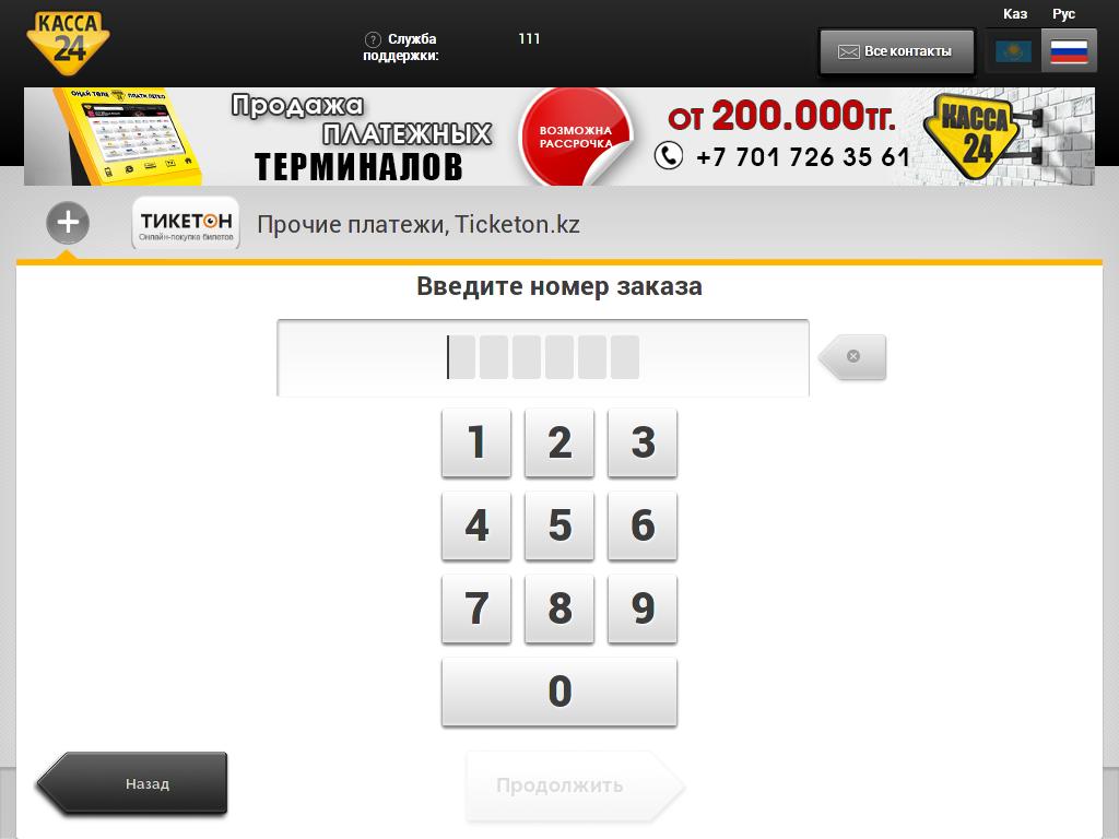 payment-kassa24-rus-3