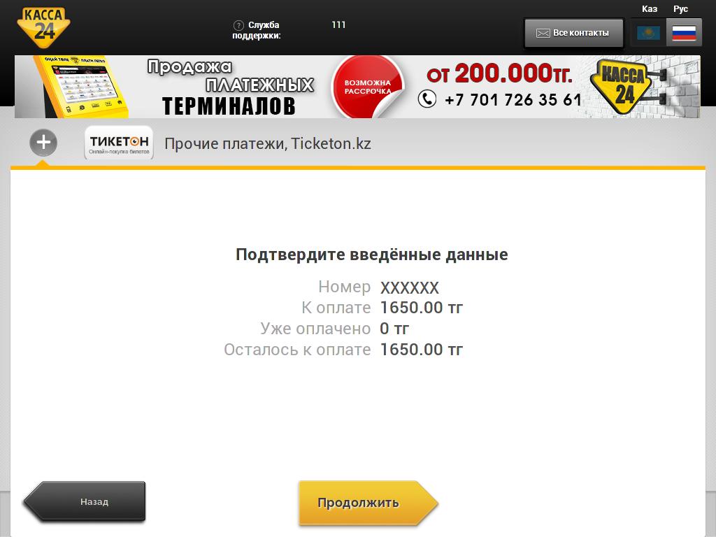 payment-kassa24-rus-4